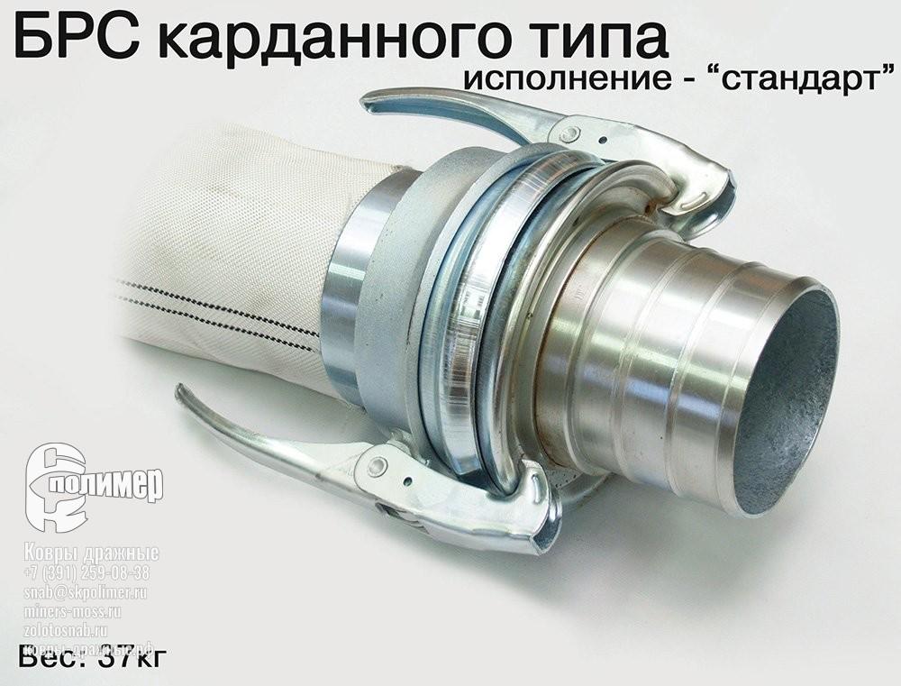 БРС Карданного типа Быстроразъемные соединения для рукавов