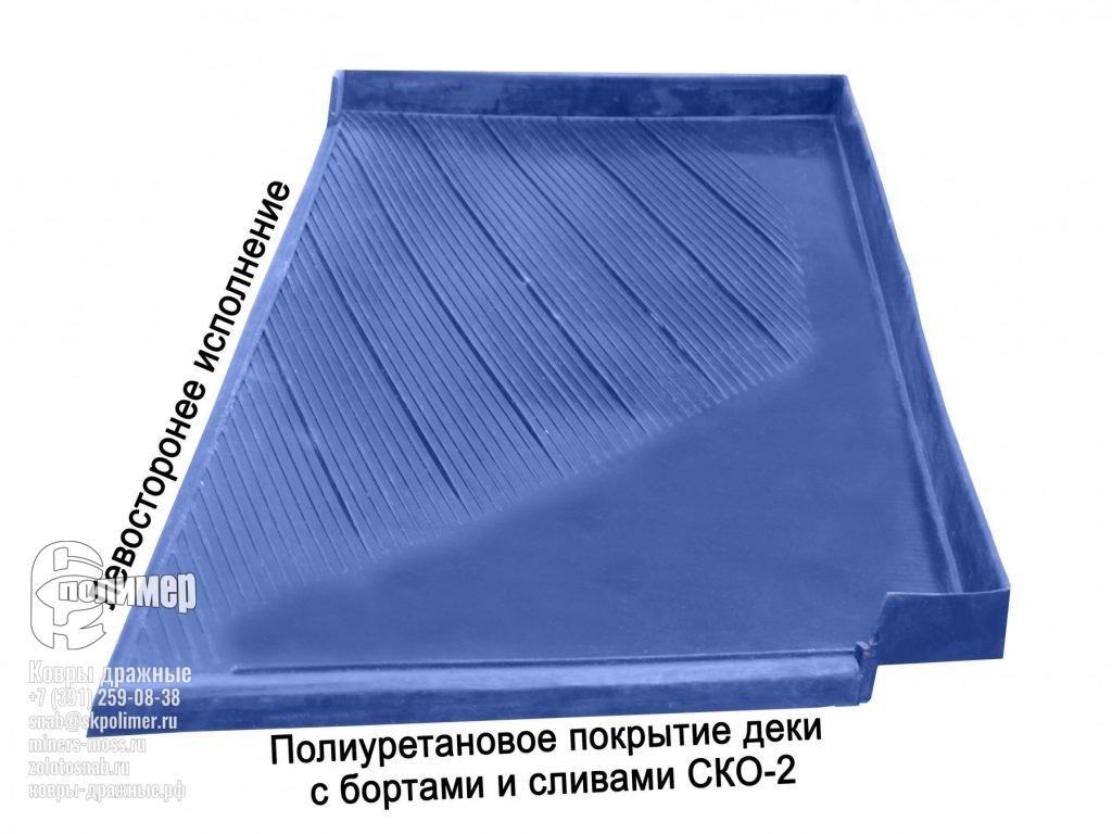 Полиуретановое покрытие деки с бортами и сливами СКО-2