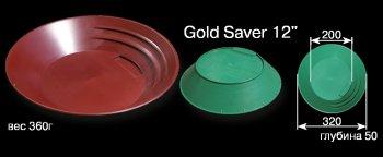 Лотки для промывки золота
