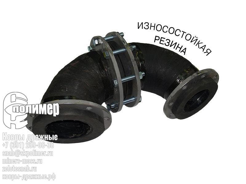 колено гидроэлеватора резиновое