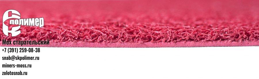 Старательский мох легкий с основой | Виниловые дражные ковры