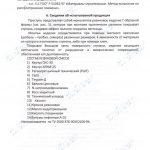 Документы Сибкрасполимер