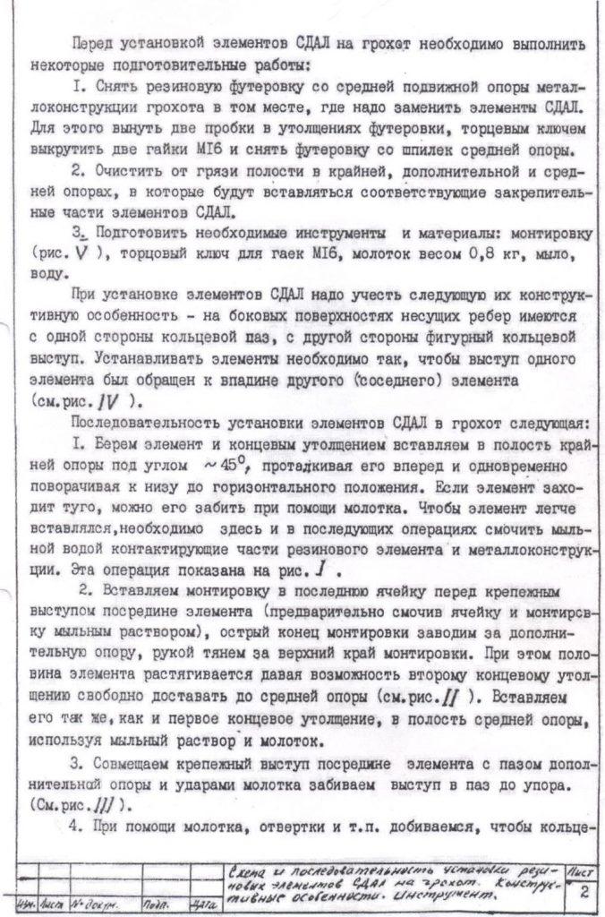 Сита СДАЛ инструкция