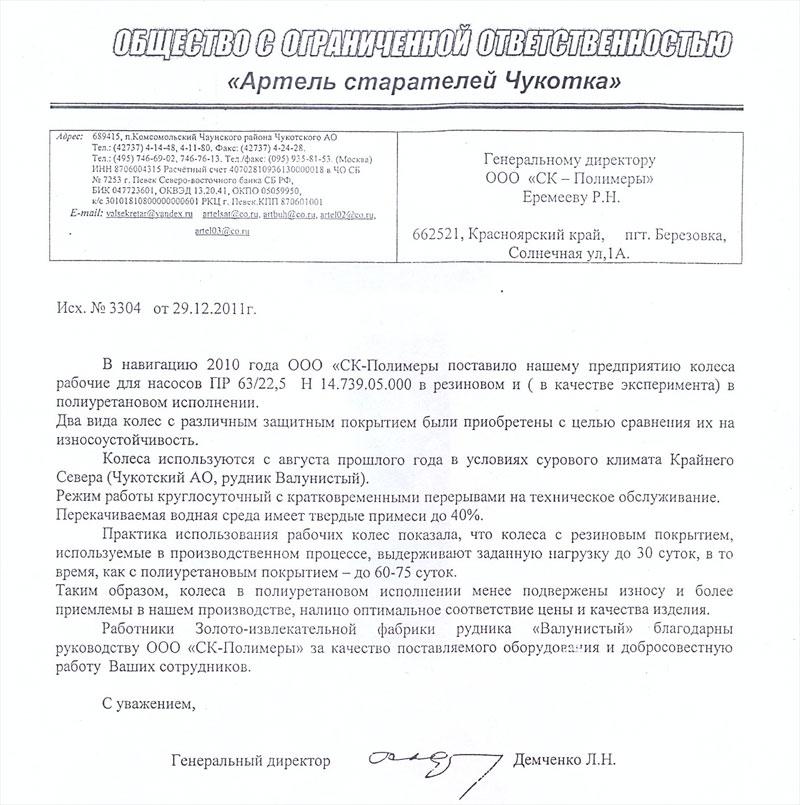 """Отзыв Артели Старателей """"Чукотка"""""""