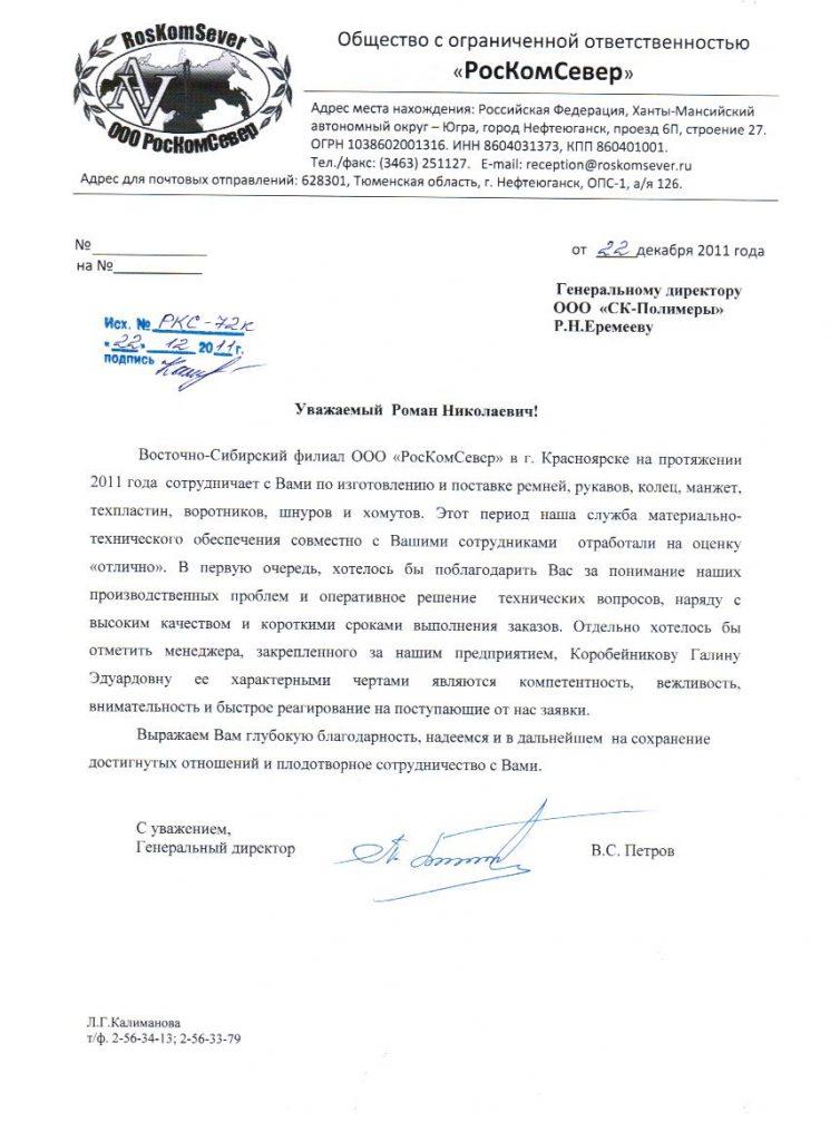"""Отзыв от ООО """"РосКомСевер"""""""
