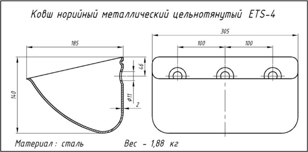Ковш ETS-4