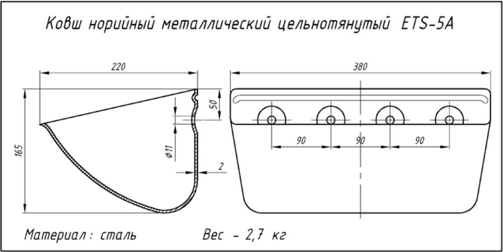 Ковш ETS-5А