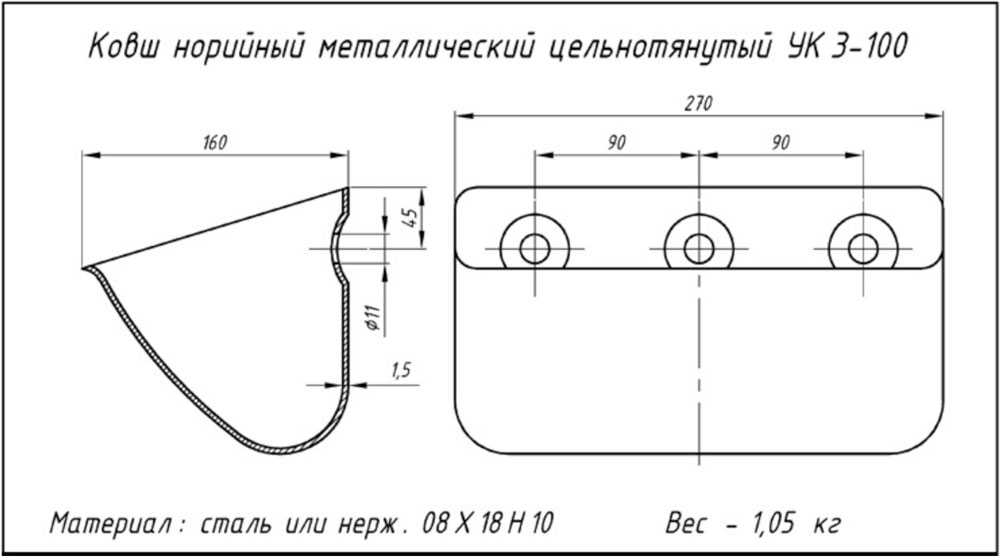 ковш УК 3-100