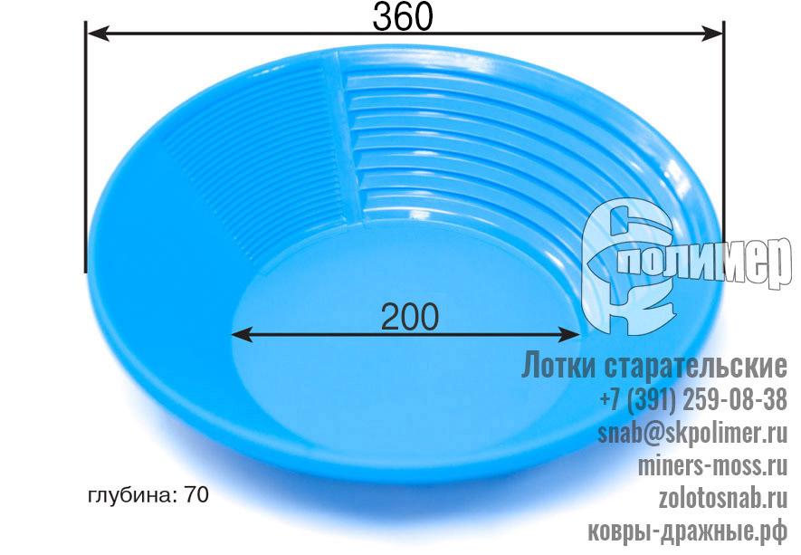 лоток старательский 360