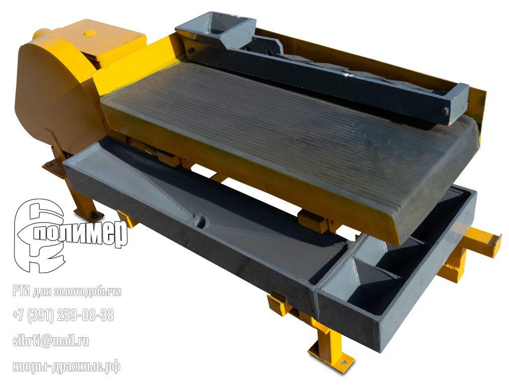 концентрационный стол ско-05