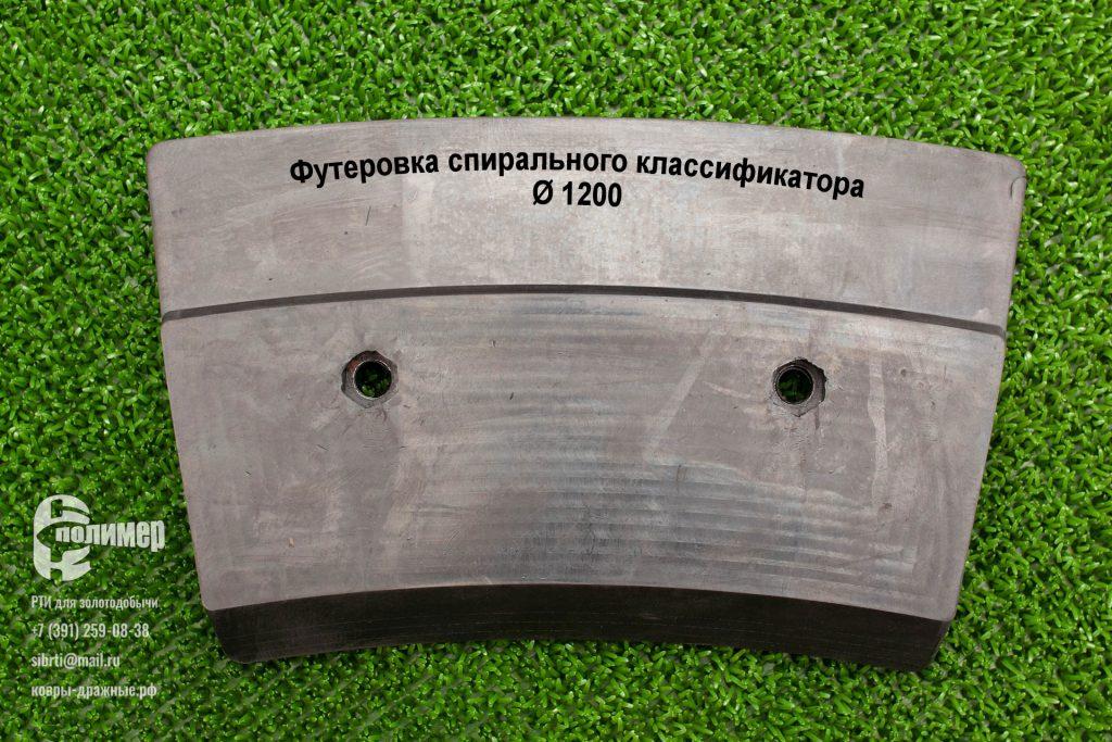 Футеровка спиралей классификаторов резиновая с диаметром 1200