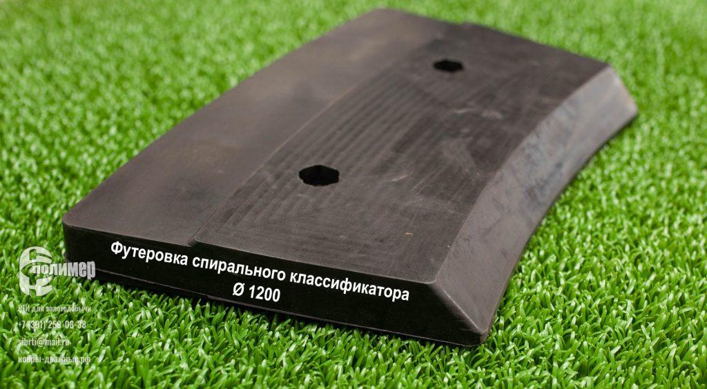 Резиновая футеровка спиралей спиральных классификаторов заказать диаметра 1200