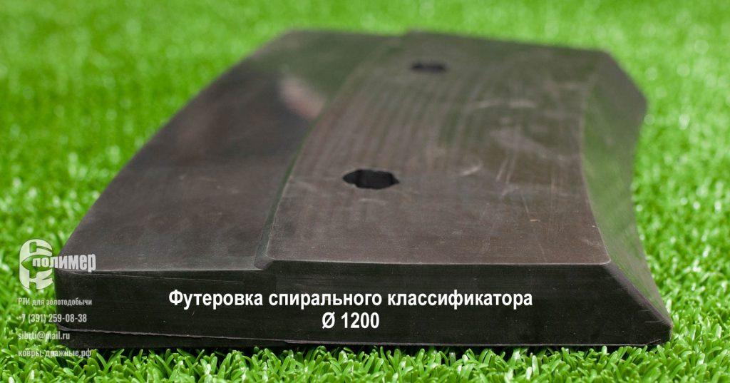 футеровки спирали спиральных классификаторов купить ксн 12 диаметра 1200