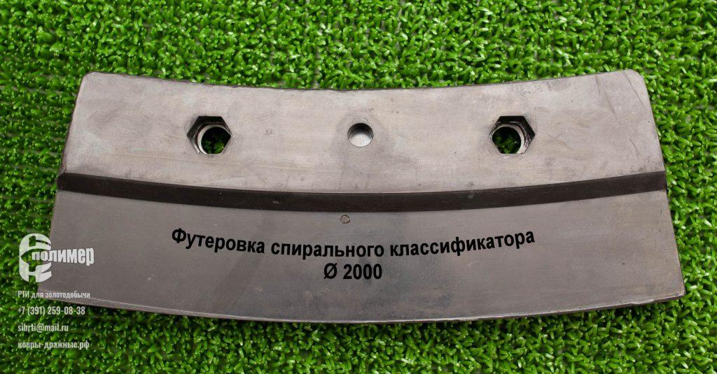 Футеровки спирали классификаторы диаметр 2000