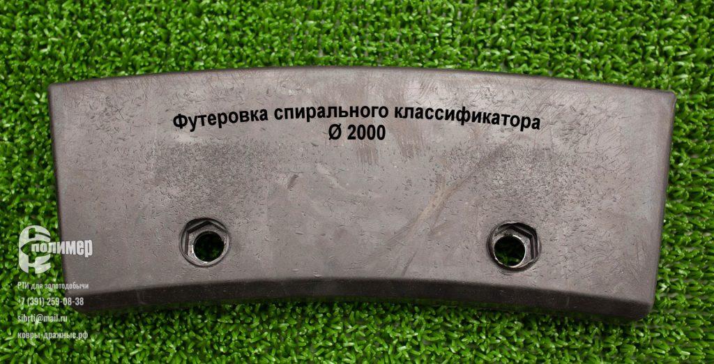 Резиновая футеровка диаметра 2000 по низким ценам