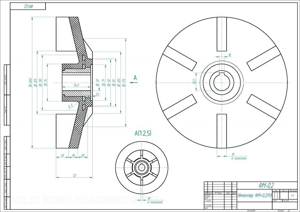 Импеллер-ФМ-0,2 чертеж