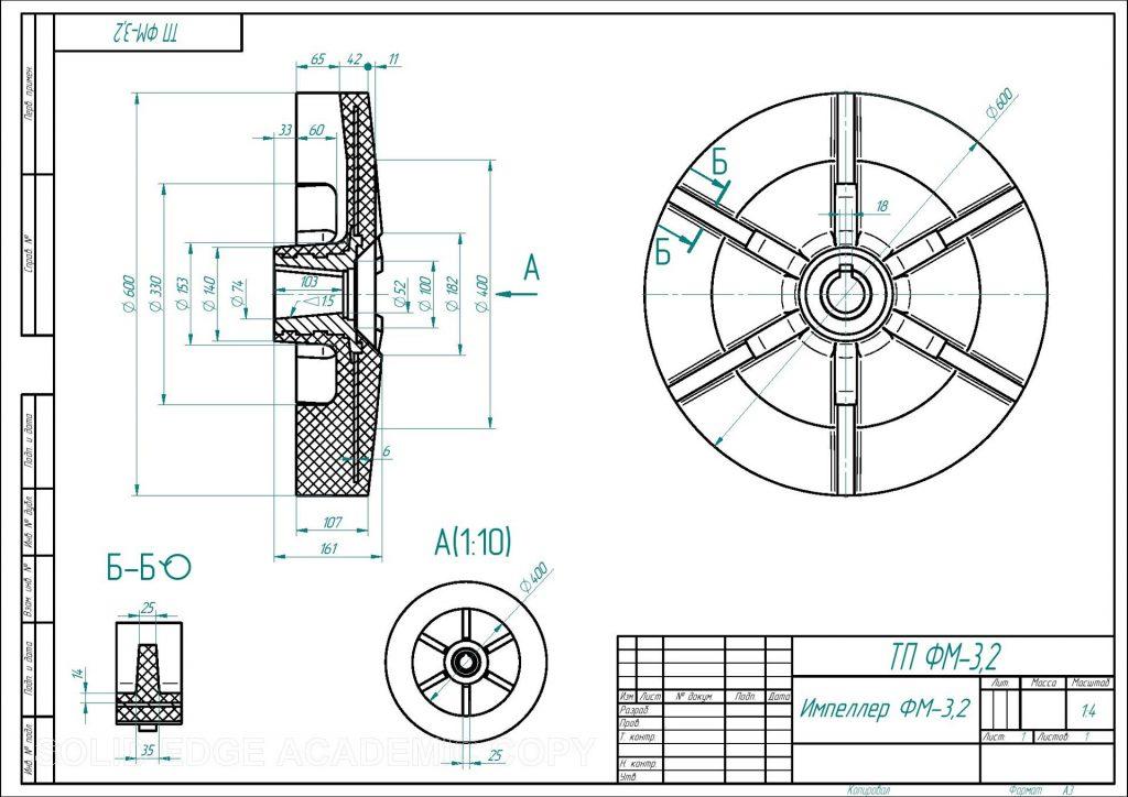 Импеллер-ФМ-3,2 чертеж