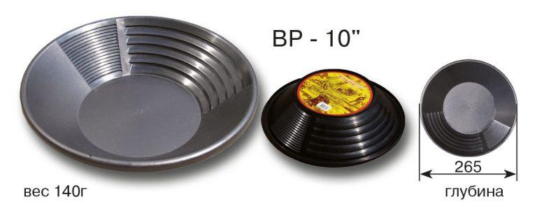 Лоток BP-10 купить