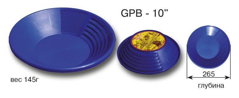 Лоток GPB-10 купить