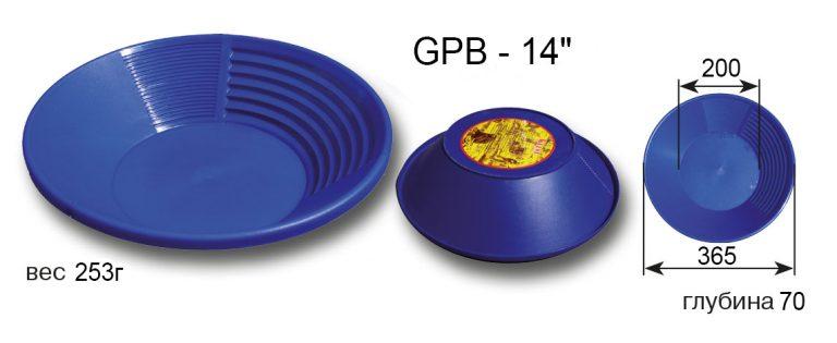 Лоток GPB-14 купить