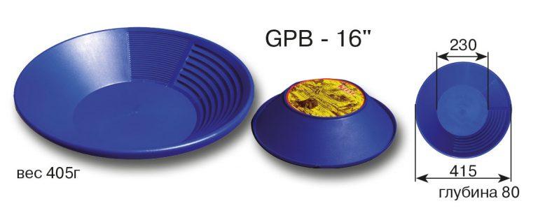 Лоток GPB-16 купить