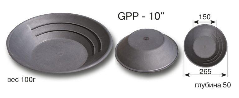 Лоток GPP-10 купить