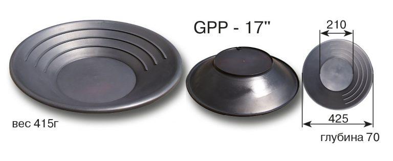 Лоток GPP-17 купить