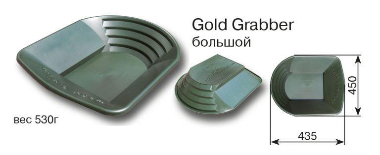 Лоток Gold grabber большой купить