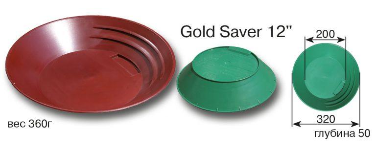 Лоток Gold saver 12 купить