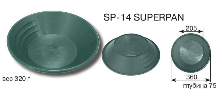 Лоток SP-14 купить