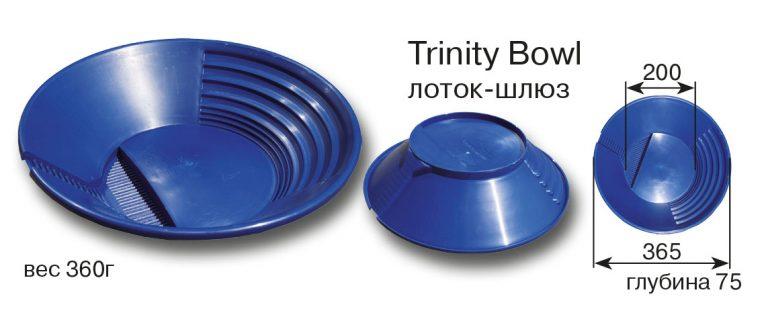 Шлюз-лоток Trinity bowl купить