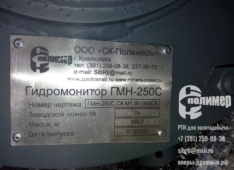 Гидромонитор ГМН-250С золотодобыча