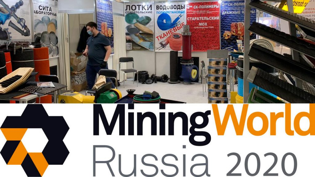 Mining world Russia 2020 Полимеры