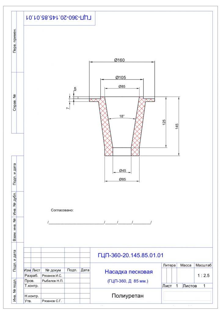 Чертеж для песковой насадки гидроциклона ГЦП-360