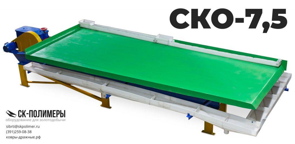 Концентрационный стол СКО-7,5