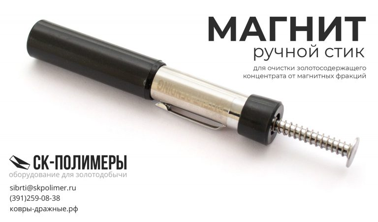 магнит ручка для золотодобычи