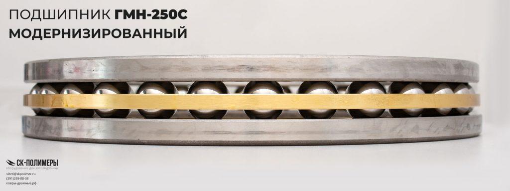Подшипник гидромонитора ГМН 250С