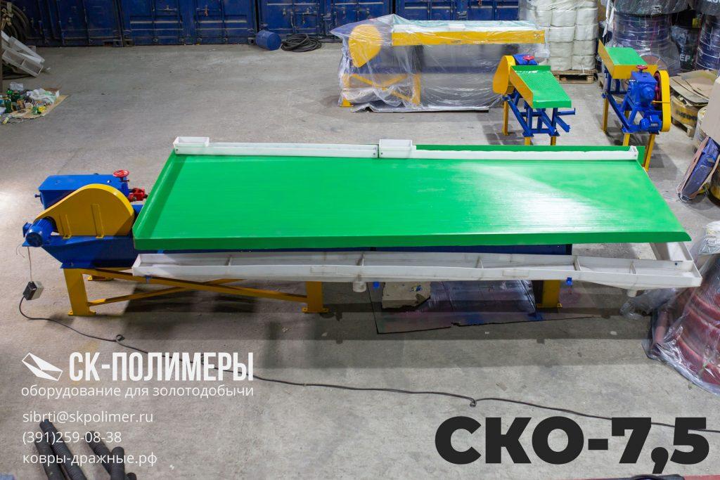 Концентрационный стол СКО-7,5 производство