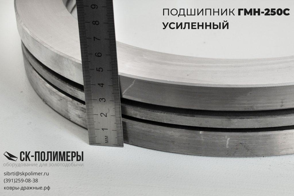 Подшипник ГМН 250 усиленный