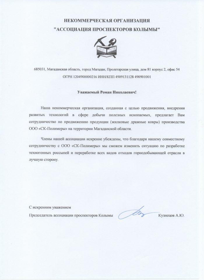 предложение о сотрудничестве СК Полимеры
