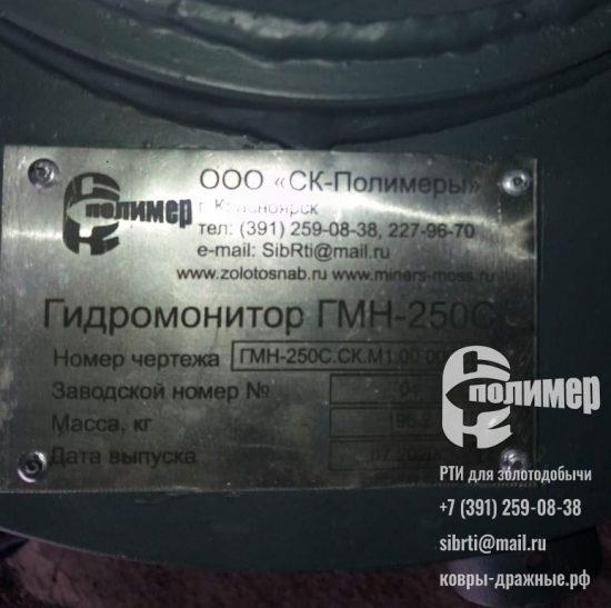 Гидромонитор ГМН 250С